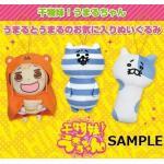 <สอบถามราคา> ชุดตุ๊กตาห้อย นำเข้าจากญี่ปุ่น Himouto! Umaru-chan แบบ1