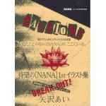 <สอบถามราคา> หนังสือรวมภาพ NANA นานะ นำเข้าจากญี่ปุ่น