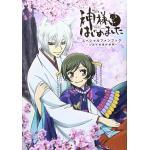 <สอบถามราคา> หนังสือแฟนบุ๊คพิเศษ จิ้งจอกเย็นชากับสาวซ่าเทพจำเป็น Kamisama Hajimemashita เล่ม2