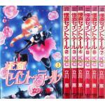<สอบถามราคา> หนังสือการ์ตูน จอมโจรสาวเซนท์เทล Kaitou Saint Tail (ภาษาญี่ปุ่น) 7 เล่มจบ