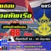 กองทัพเรือ เปิดสมัครสอบบรรจุเข้ารับราชการ 88 อัตรา (ชาย/หญิง) รับสมัครด้วยตนเอง ตั้งแต่วันที่ 24 - 30 มิถุนายน 2560
