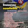 แนวข้อสอบ กองบัญชาการกองทัพไทย ตำแหน่งโทรคมนาคม