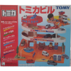 Tomica Town Tomica Parking (White)