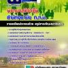 แนวข้อสอบพยาบาลวิชาชีพ สำนักอนามัย (กทม)
