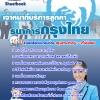 แนวข้อสอบธนาคารกรุงไทย เจ้าหน้าที่บริการลูกค้า ธนาคารกรุงไทย