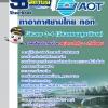 แนวข้อสอบวิศวกร 3-4 (วิศวกรรมสุขาภิบาล) บริษัทการท่าอากาศยานไทย ทอท AOT 2560