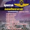 แนวข้อสอบ ธุรการ กองทัพอากาศ 2560