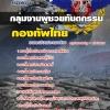 แนวข้อสอบกองบัญชาการกองทัพไทย กลุ่มงานผู้ช่วยทันตกรรม 2560