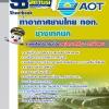 แนวข้อสอบช่างเทคนิค บริษัทการท่าอากาศยานไทย ทอท AOT 2560