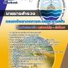 แนวข้อสอบช่างสำรวจ กรมทรัพยากรทางทะเลและชายฝั่ง 2560