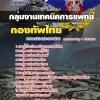แนวข้อสอบ กลุ่มงานเทคนิคการแพทย์ กองบัญชาการกองทัพไทย ใหม่ 2560