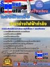 แนวข้อสอบข้าราชการไทย ข้อสอบข้าราชการ หนังสือสอบข้าราชการสาขาช่างไฟฟ้ากำลัง กองทัพเรือ