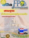 แนวข้อสอบข้าราชการไทย ข้อสอบข้าราชการ หนังสือสอบข้าราชการเศรษฐกร สำนักงานเศรษฐกิจการคลัง