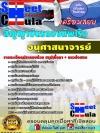 แนวข้อสอบข้าราชการไทย ข้อสอบข้าราชการ หนังสือสอบข้าราชการอนุศาสนาจารย์ กองทัพเรือสัญญาบัตร