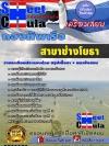 แนวข้อสอบข้าราชการไทย ข้อสอบข้าราชการ หนังสือสอบข้าราชการสาขาช่างโยธา กองทัพเรือ