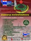 หนังสือเตรียมสอบ คุ่มือสอบ แนวข้อสอบช่างสรรพาวุธ สาขาวิชาช่างกลโรงงาน กรมสรรพาวุธทหารบก