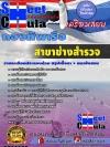 แนวข้อสอบข้าราชการไทย ข้อสอบข้าราชการ หนังสือสอบข้าราชการสาขาช่างสำรวจ กองทัพเรือ