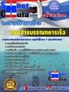 แนวข้อสอบข้าราชการไทย ข้อสอบข้าราชการ หนังสือสอบข้าราชการกรมสารบรรณ ทหารเรือ