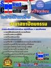 แนวข้อสอบข้าราชการไทย ข้อสอบข้าราชการ หนังสือสอบข้าราชการสาขาสถาปัตยกรรม กองทัพเรือ