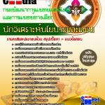 หนังสือเตรียมสอบ คุ่มือสอบ แนวข้อสอบนักวิเคราะห์นโยบายและแผน กรมพัฒนาการแพทย์แผนไทยและการแพทย์ทางเลือก