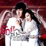 DVD รักป่วนวิญญาณหลอน (The Master's Sun) 5 แผ่น เลือกได้ 2 ภาษา ไทย+เกาหลี สนุก ฮา โรแมนติก