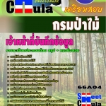 หนังสือเตรียมสอบ แนวข้อสอบข้าราชการ คุ่มือสอบเจ้าหน้าที่บันทึกข้อมูล กรมป่าไม้