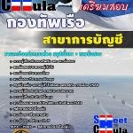 แนวข้อสอบข้าราชการไทย ข้อสอบข้าราชการ หนังสือสอบข้าราชการสาขาการบัญชี กองทัพเรือ