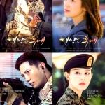 DVD ชีวิตเพื่อชาติ หัวใจเพื่อเธอ (Descendants of the Sun) 4 แผ่น 2 ภาษา พากย์ไทย+เกาหลี ซับไทย สำเนา