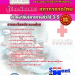 แนวข้อสอบ เจ้าหน้าที่บริหารงานทั่วไป 3-5 สภากาชาดไทย