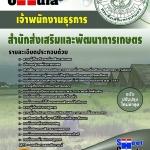 แนวข้อสอบข้าราชการ คุ่มือสอบ หนังสือเตรียมสอบเจ้าพนักงานธุรการ กรมส่งเสริมและพัฒนาการเกษตร