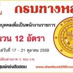 สำนักงานทางหลวงที่ 15 เปิดรับสมัครสอบเป็นพนักงานราชการ 12 อัตรา รับสมัครด้วยตนเอง ตั้งแต่วันที่ 17 - 21 ตุลาคม 2559