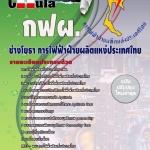 โหลดแนวข้อสอบช่างโยธา การไฟฟ้าฝ่ายผลิตแห่ประเทศไทย (กฟผ)