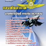 หนังสือสอบนายทหารบัญชี การเงิน ตรวจสอบ กองทัพอากาศ