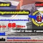 กองบัญชาการกองทัพไทยเปิดสมัครสอบเข้ารับราชการ 68 อัตรา สมัครทางอินเทอร์เน็ต ตั้งแต่วันที่ 27 มีนาคม - 7 เมษายน 2560