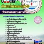 คู่มือสอบเจ้าหน้าที่บริหารงานทั่วไป (ด้านควบคุมจราจรทางอากาศ) บริษัทวิทยุการบินแห่งประเทศไทย
