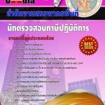 หนังสือเตรียมสอบ คุ่มือสอบ แนวข้อสอบนักตรวจสอบภาษีปฏิบัติการ สำนักงานสรรพากรพื้นที่