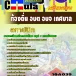 แนวข้อสอบข้าราชการไทย ข้อสอบข้าราชการ หนังสือสอบข้าราชการสถาปนิก ท้องถิ่น อบต เทศบาล อบจ อปท
