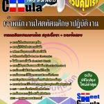 แนวข้อสอบข้าราชการไทย ข้อสอบข้าราชการ หนังสือสอบข้าราชการเจ้าพนักงานโสตทัศนศึกษาปฏิบัติงาน กรมควบคุมโรค
