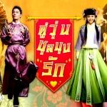 DVD คู่วุ่นชุลมุนรัก (Perfect Couple) 9 แผ่น พากย์ไทย สนุกคะ