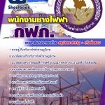 แนวข้อสอบพนักงานช่างไฟฟ้า การไฟฟ้าส่วนภูมิภาค (กฟภ) 2560