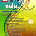 แนวข้อสอบช่างระบบควบคุม การไฟฟ้าฝ่ายผลิตแห่ประเทศไทย (กฟผ) ประจำปี2560