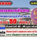 กรมการทหารสื่อสารเปิดสมัครสอบเข้ารับราชการ 50 อัตรา รับสมัครด้วยตนเอง ตั้งแต่วันที่ 20 - 28 กุมภาพันธ์ 2560