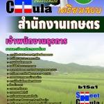 หนังสือเตรียมสอบ คุ่มือสอบ แนวข้อสอบเจ้าพนักงานธุรการ สำนักงานเกษตร