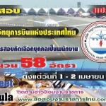 บริษัทวิทยุการบินแห่งประเทศไทยเปิดรับสมัครสอบเข้าปฏิบัติงาน 58 อัตรา จำนวน 58 อัตรา รับสมัครด้วยตนเอง ตั้งแต่วันที่ 1 - 2 เมษายน 2560