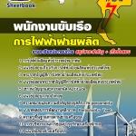 แนวข้อสอบพนักงานขับเรือ กฟผ. การไฟฟ้าฝ่ายผลิตแห่งประเทศไทย new !!