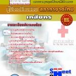 แนวข้อสอบ เภสัชกร สภากาชาดไทย