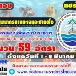 กรมทรัพยากรทางทะเลและชายฝั่งเปิดรับสมัครสอบเป็นพนักงานราชการ 59 อัตรา รับสมัครทางอินเทอร์เน็ต ตั้งแต่วันที่ 1 - 9 มีนาคม 2560