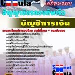 แนวข้อสอบข้าราชการไทย ข้อสอบข้าราชการ หนังสือสอบข้าราชการบัญชีการเงิน กองทัพเรือสัญญาบัตร