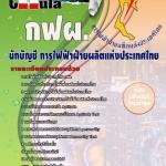 แนวข้อสอบนักบัญชี การไฟฟ้าฝ่ายผลิตแห่ประเทศไทย (กฟผ) ประจำปี2560