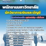 #แนวข้อสอบนักวิชาการเงินและบัญชี พนักงานมหาวิทยาลัย